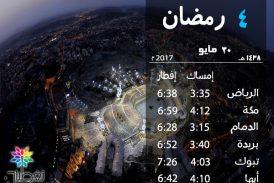 إمساكية 4 رمضان