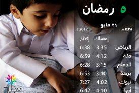 إمساكية 5 رمضان