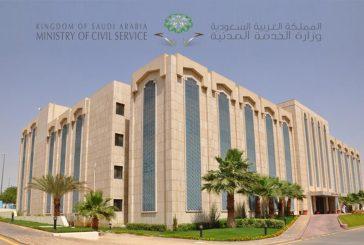 الخدمة المدنية تحث الجهات الحكومية على سرعة تسجيل احتياجها من الوظائف الهندسية قبل الثالث من رمضان