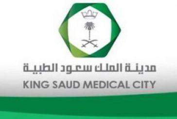 مدينة الملك سعود الطبية تعلن عن توفر (10) وظائف صحية لحملة الدبلوم