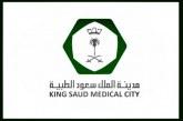 وظائف شاغرة بمدينة الملك سعود الطبية