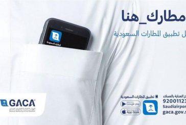 """هيئة الطيران المدني تطلق تطبيق """"المطارات السعودية"""" لخدمة المسافرين"""