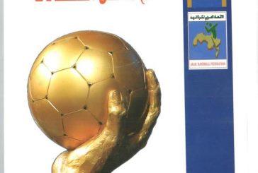 الاتحاد السعودي والعربي يصدران قانون كرة اليد
