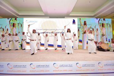 السعودية للكهرباء تحتفل بدفعة جديدة من خريجي معهد أبها للتدريب والتطوير