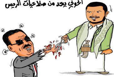 الحوثي يحد من صلاحيات الريس