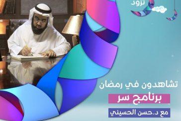 """قناة المجد الفضائية تكشف """"سر"""" المشاهير في رمضان"""