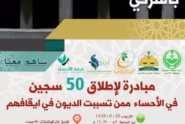محافظة الأحساء تستعد لإطلاق سجناء الحق الخاص قبل رمضان