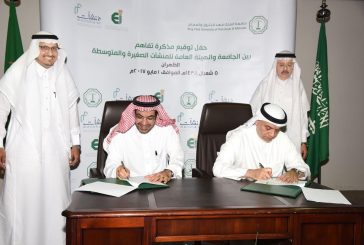 """""""هيئة المنشآت"""" و """"جامعة الملك فهد"""" تدعمان البرامج التعليمية الريادية"""