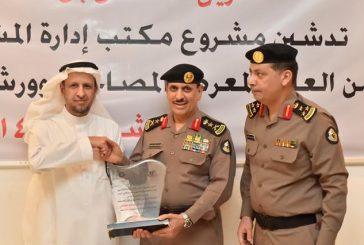 مدير الأمن العام يدشن موقع مكتب إدارة المشاريع التطويرية بالأمن العام
