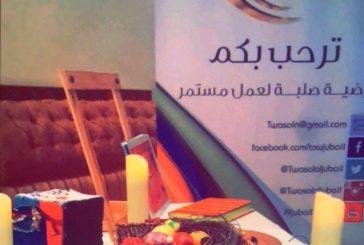 """الحفل الختامي لبرنامج نادي """"حكايتي"""" في لجنة تواصل بالجبيل القسم النسائي"""