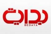 هيئة الإعلام المرئي والمسموع توقف بث قناة بداية
