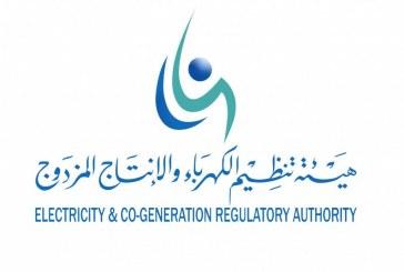 هيئة تنظيم الكهرباء والإنتاج المزدوج تعلن عن توفر وظائف شاغرة