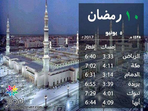 إمساكية 10 رمضان