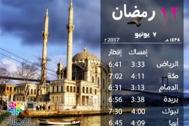 إمساكية 12 رمضان