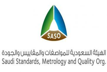 الهيئة السعودية للمواصفات.. اعتماد 82 مواصفة جديدة في كافة القطاعات