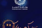 شاهد.. هنا #روزنامة_العيد لهيئة الترفيه لأكثر من 34 مدينة في عيد الفطر