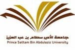 جامعة الأمير سطام تعلن عن وظائف صحية و إدارية و هندسية