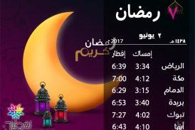 إمساكية 7 رمضان