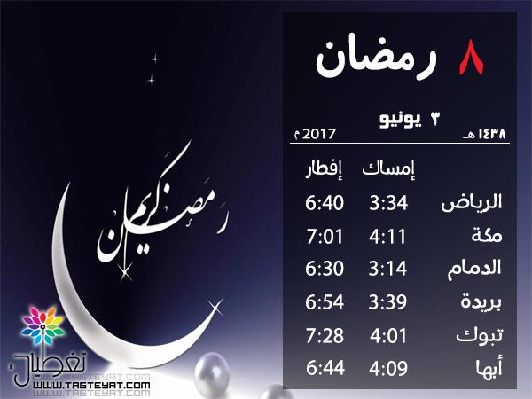 إمساكية 8 رمضان