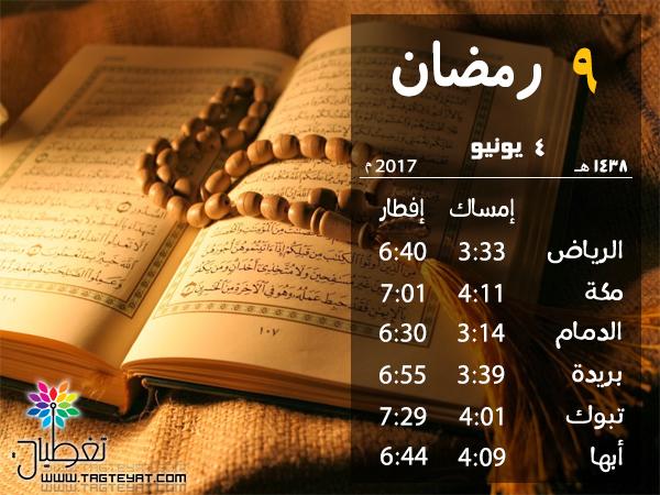 إمساكية 9 رمضان