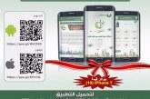 أمانة منطقة الرياض تطلق الموقع الإلكتروني وتطبيق فعاليات عيد الفطر بالرياض