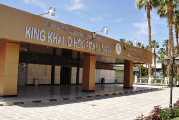 مركز الأورام بمستشفى الملك خالد بنجران ينهي معاناة مريضة في العقد السابع