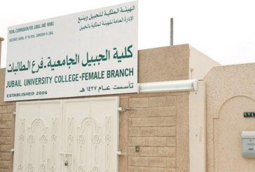 تخصصات جديدة في كلية الجبيل الجامعية