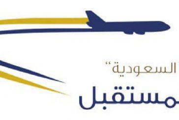 السعودية تفتح باب القبول لحملة البكالوريوس والماجستير للالتحاق ببرنامج رواد المستقبل