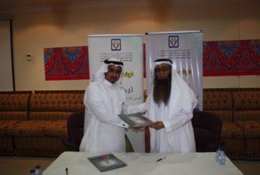"""توقيع اتفاق تعاون بين لجنة التنمية بالجبيل""""تواصل""""معالمسؤولية المجتمعية بمحطة تحلية الجبيل"""