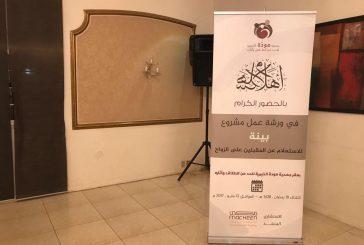 """""""جمعية مودة"""" تقيم ورشة عمل خاصة بمناقشة نتائج مشروع بينة"""