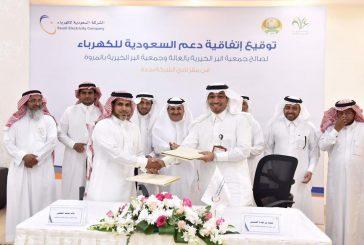"""""""السعودية للكهرباء"""" توقع اتفاقية إنشاء معمل للخياطة النسائية مع جمعية البر الخيرية بالغالة"""