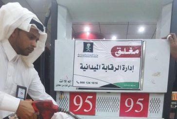 """""""التجارة"""" تغلق مضخات وقود في مكة المكرمة وجدة بسبب وجود حالات خلط للبنزين"""
