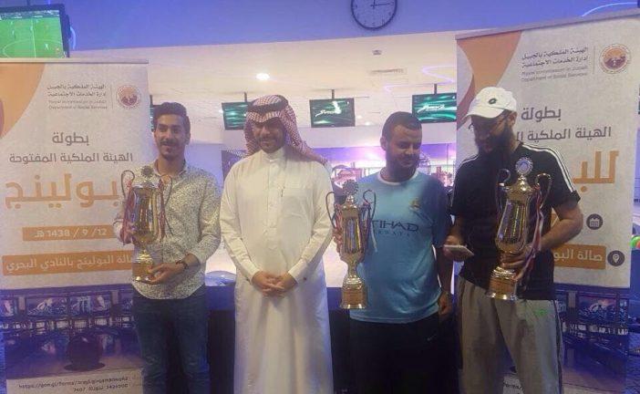 """""""المالكي"""" يحصد المركز الأول في بطولة البولينج المفتوحة بالجبيل"""
