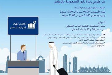 """""""السعودية"""" تخصص منطقة لقبول أمتعة المعتمرين بمطار الملك عبدالعزيز"""