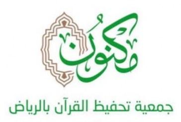 معهد معلمات الشرق يفتتح التسجيل في برنامج(منهاج)