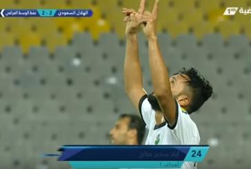 بالفيديو.. الهلال يتعادل مع نفط الوسط العراقي بالبطولة العربية