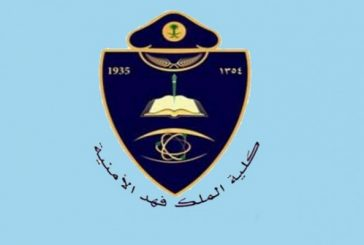 """فتح باب القبول في دورة """"الضباط الجامعيين"""" بكلية الملك فهد"""