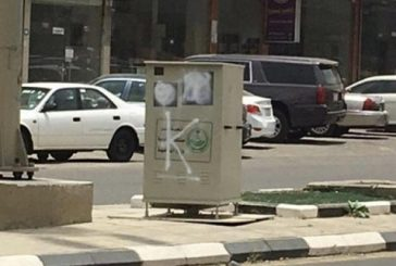 """القبض على ثلاثة أحداث عبثوا بـ""""ساهر"""" في الباحة"""