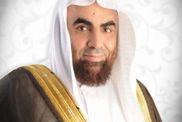 د.السميّح مديراً عاماً لفرع وزارة الشؤون الاسلامية بالمنطقة الشرقية