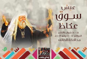 خادم الحرمين يرعى إفتتاح #سوق_عكاظ التاريخي بالطائف