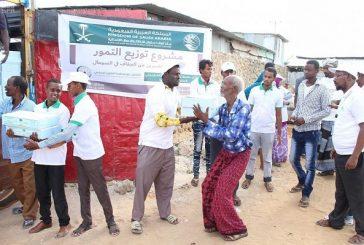 مركز الملك سلمان للإغاثة يواصل توزيع 958 طنًا من التمور للمتضررين من الجفاف في الصومال