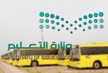 """6 خدمات جديدة من """"النقل التعليمي"""" في نظام الرد الآلي"""