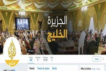 """الجزيرة: تحذف وصف """"العربي"""" من اسم """"الخليج"""""""