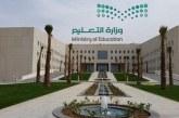 """""""التعليم"""" تحذر من شائعات قبول الأجانب بالجامعات"""
