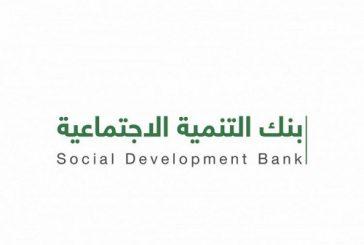 """""""بنك التنمية"""" يبدأ استقبال طلبات التمويل لمشروع توطين المجمعات بالقصيم"""