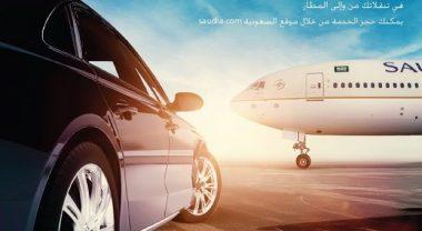 """""""السعودية"""" تطلق خدمة التوصيل من وإلى المطار عن طريق الموقع"""
