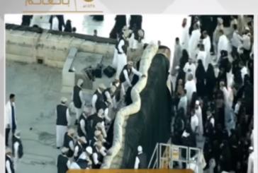بالفيديو.. استبدال كسوة الكعبة المشرفة
