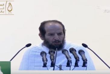 """بالفيديو.. خطبة الشيخ سعد الشثري في """"يوم عرفة"""""""