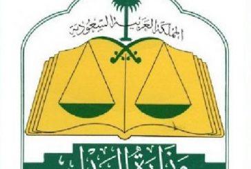 وزارة العدل تجهز 18 دائرة قضائية و 6 كتابات عدل متنقلة لضيوف الرحمن
