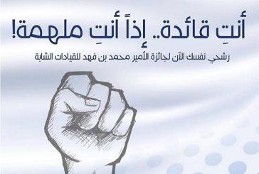 مبادرة جائزة الأمير محمد بن فهد للقيادات الشابة بنسختها الرابعة